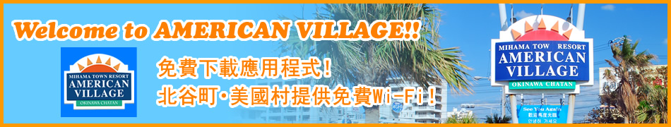 welcome to okinawa! welcome to american village