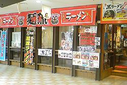 博多麺琉 美浜店