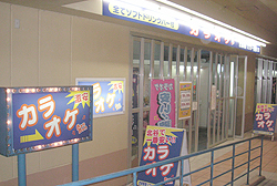 カラオケBANBAN 美浜店