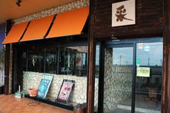 彩食酒宴 采 美浜店