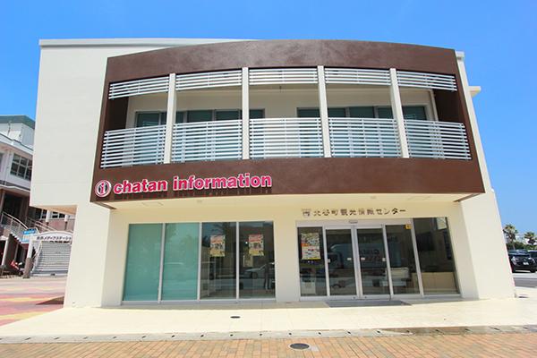 北谷町観光情報センター