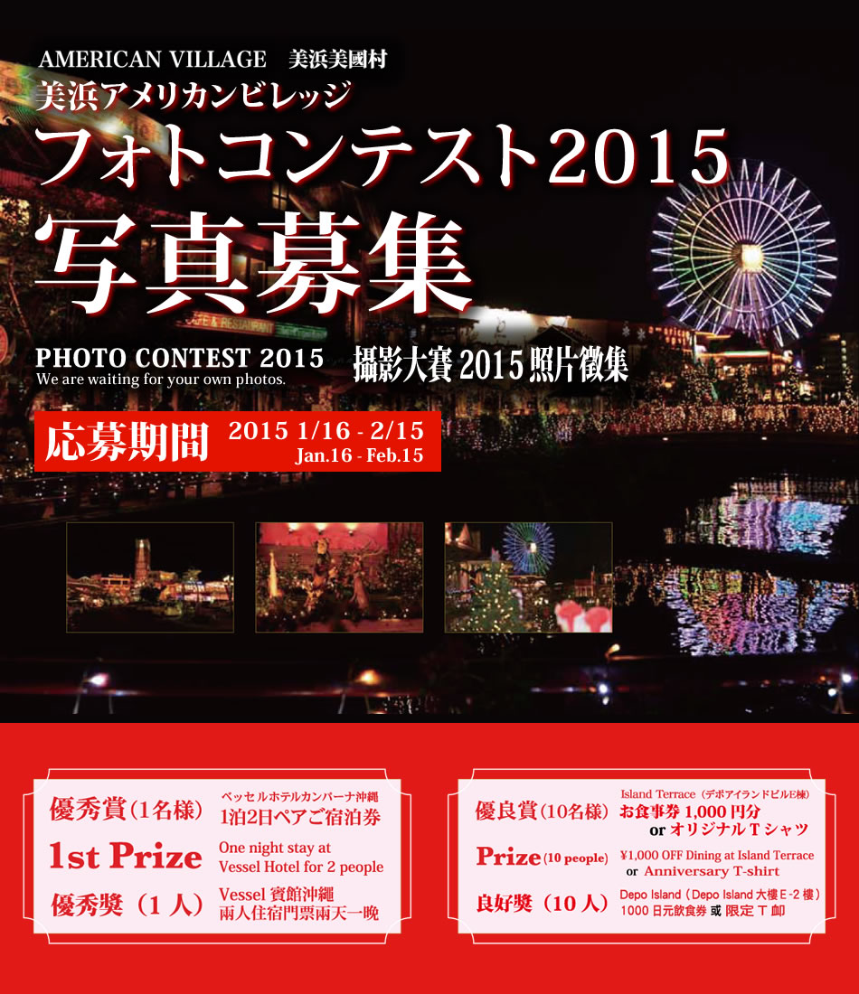 photocontest2015-pict01