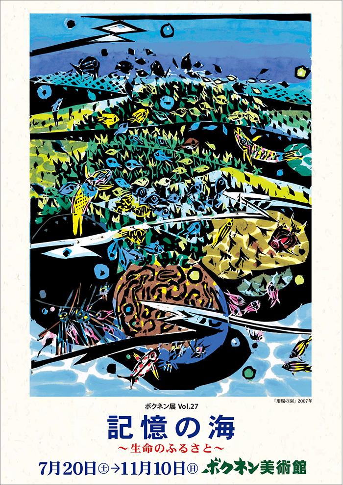 ボクネン美術館:『記憶の海』〜生命のふるさと〜